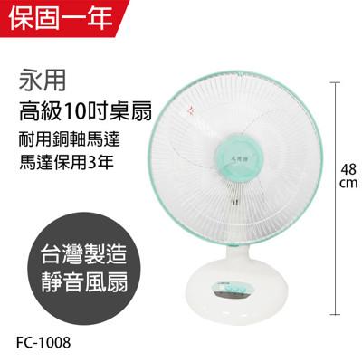 【永用牌】台製安靜型10吋桌扇/電風扇/涼風扇FC-1008 (5折)
