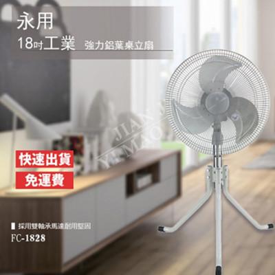 【永用牌】MIT 台灣製造18吋鋁業三腳工業立扇(FC-1828B) (8.4折)