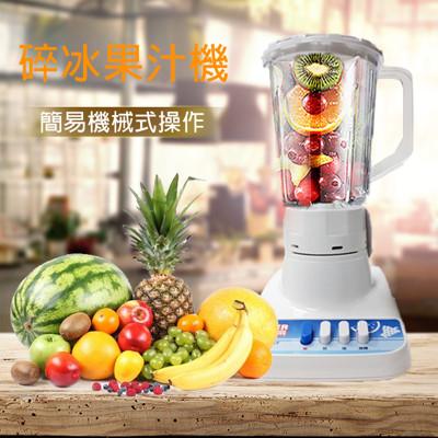 【歐斯樂】塑膠杯碎冰果汁機(HLC-727) (5.7折)