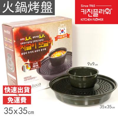 【韓國DAE WOONG】多功能烤爐盤 火烤兩用鍋 火鍋 燒肉 烤爐 烤盤 (可分離式) D02-0 (6.8折)