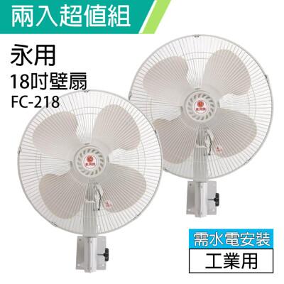 2入組↘【永用牌】台製過熱自動斷電18吋掛壁式電扇 FC-218 (5.1折)