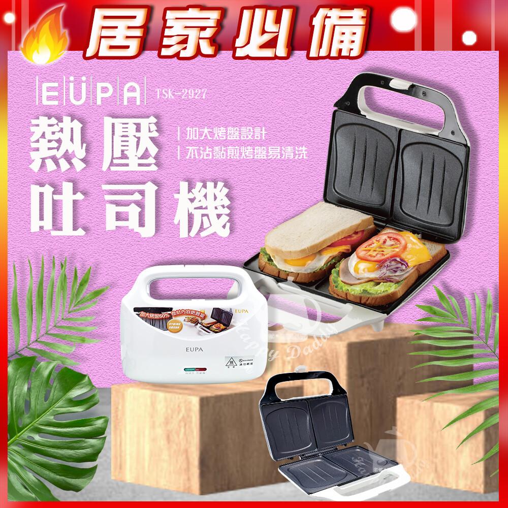 優柏eupa 熱壓三明治機 熱壓土司機 新品上市 tsk-2927 熱壓吐司機 三明治機 點心機