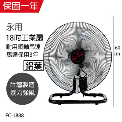 【永用】MIT台灣製造18吋大馬達工業桌扇/電風扇FC-1888(過熱會自動斷電) (8.2折)