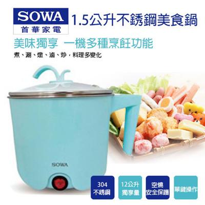 【SOWA首華】1.5L防燙不鏽鋼多功能美食鍋SPK-KYR1505M (3折)
