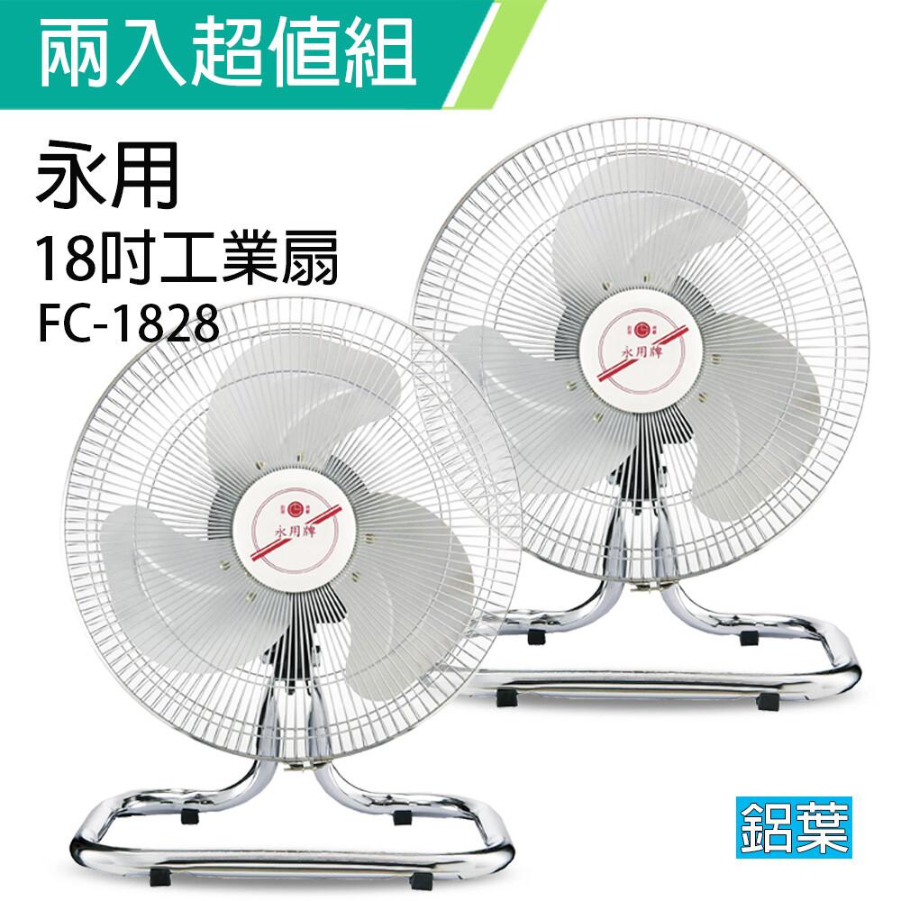 2入組永用18吋擺頭鋁葉工業桌扇 fc-1828 耐用風扇 純銅馬達風扇