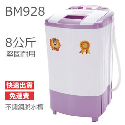 【正豐】豪華型不鏽鋼超高速脫水機BM-928 (7.5折)