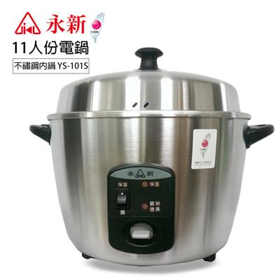 【永新】11人內鍋304#不鏽鋼白鐵電鍋 YS-101S (6.6折)