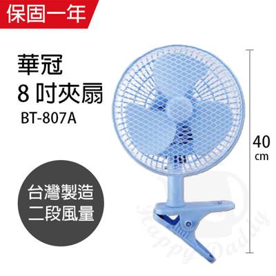 【華冠】MIT台灣製造 8吋輕巧桌夾扇BT-807A (3.7折)