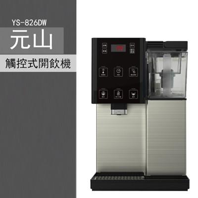 【元山】觸控式濾淨溫熱開飲機 YS826DW (7.7折)