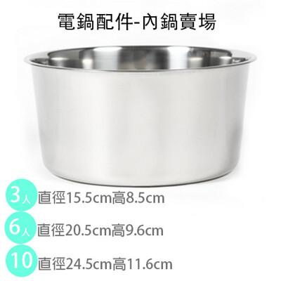 永新牌 304不銹鋼內鍋 電鍋內鍋 料理鍋  3人份6人份 10人份內鍋 油鍋 調理鍋 (5折)