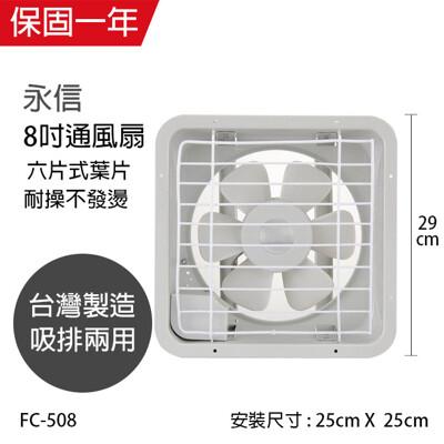 【永信牌】台灣製造 耐用大馬達 8吋吸排兩用通風扇/吸排兩用扇FC-508 (6.9折)