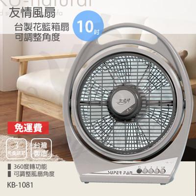 【友情牌】MIT 台灣製造10吋台灣製造堅固耐用箱型扇/電風扇/涼風扇KB-1081 (6.6折)