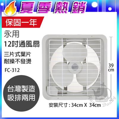2【永用】MIT台灣製造 12吋 吸排風扇/吸排兩用扇 FC-312 (8.6折)