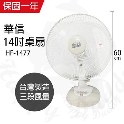 【華信】MIT 台灣製造14吋桌扇強風電風扇 HF-1477 (7.9折)