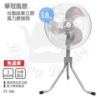 【華冠】18吋三腳工業鋁葉升降立扇/電風扇/工業扇 FT-186 (5.2折)