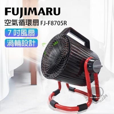 【Fujimaru】 7吋 空氣循環扇/渦流循環風扇/旋轉雙渦流涼風扇 FJ-F8705R (7.9折)