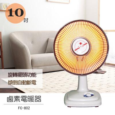 【永用】10吋擺頭鹵素電暖器 FC-802 (1.3折)