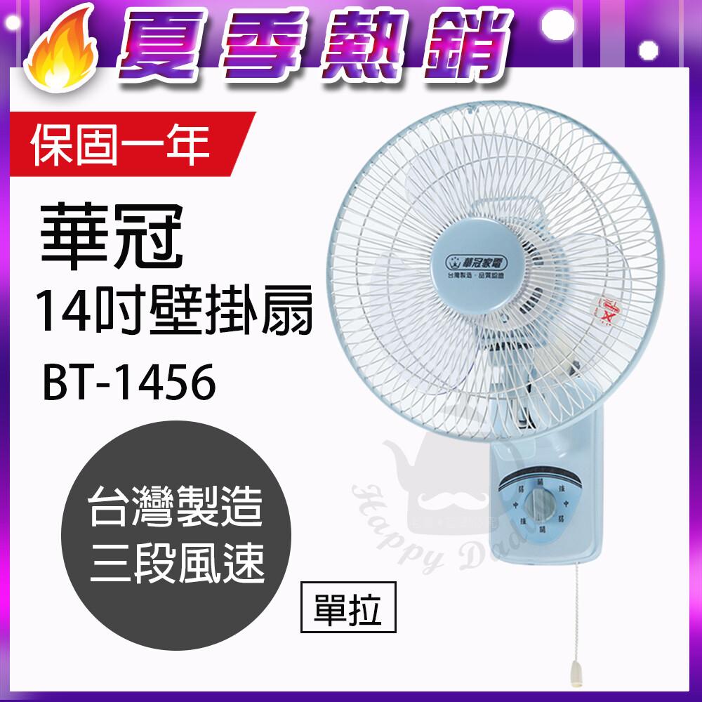 華冠台灣製造 14吋 單拉壁扇/電風扇 bt-1456