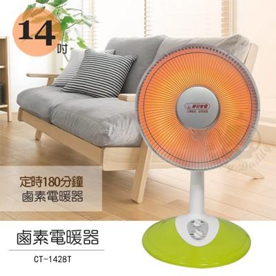 【華冠】14吋桌上型鹵素電暖器 CT-1428 (4折)