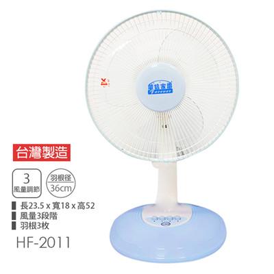 【華信】MIT 台灣製造12吋桌扇強風電風扇 HF-2011 (6.6折)