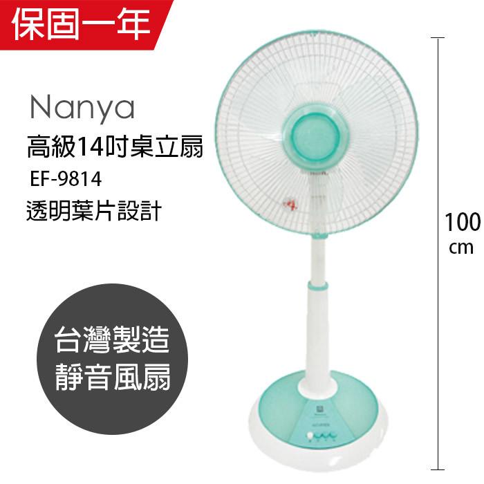 南亞牌mit台灣製造 14吋 靜音節能桌立扇/電風扇(伸縮式/顏色隨機) ef-9814