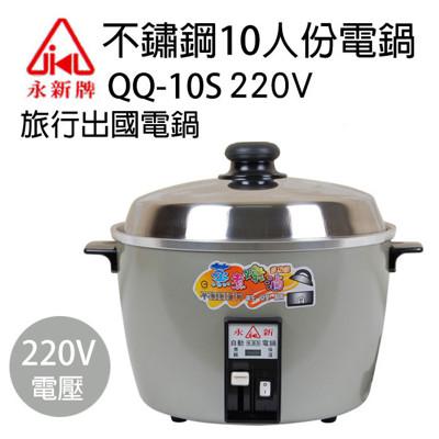 【永新】10人份電鍋不銹鋼出國電鍋(QQ-10S-220V) 台灣製造安心有保障 (5折)