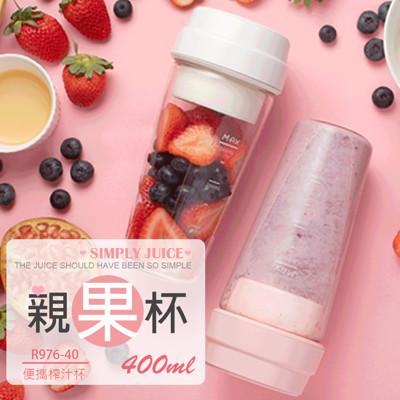 【sohome】 400ml攜帶型迷你超輕量收納隨行杯果汁機親果杯 R976-40(珍珠白) (5.6折)