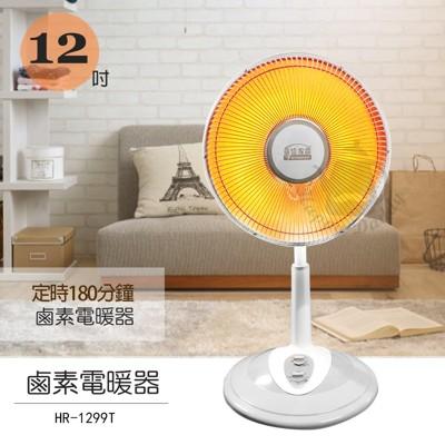 【華信】12吋 定時鹵素燈電暖器 HR-1299T(擺頭) (2折)