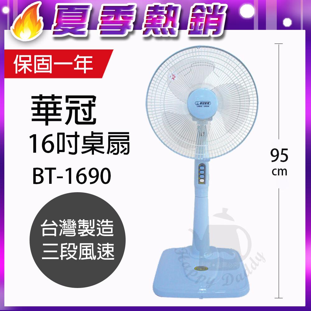 華冠台灣製 16吋 固定立扇/電風扇 bt-1690