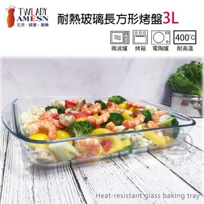 耐熱玻璃長方形烤盤 2.8L可入烤箱 可微波  玻璃保鮮盒 烤盤 蒸魚盤 料理盤 焗飯盤美國康寧同款