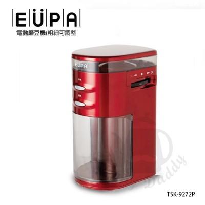 【優柏EUPA】電動咖啡磨豆機(粗細可調整)TSK-9272P (2折)