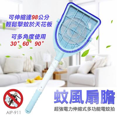 【蚊風扇膽】 第三代多功能伸縮電蚊拍AIP-911 (6折)