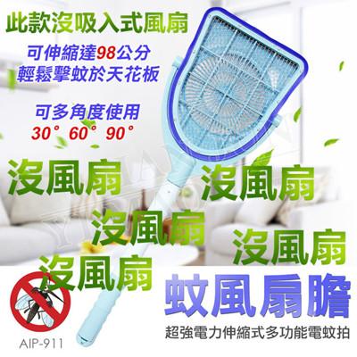 【蚊風扇膽】 第三代多功能伸縮電蚊拍AIP-911 (5.6折)