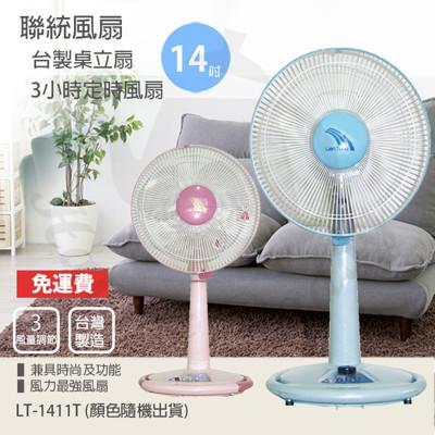 【聯統】14吋三小時定時升降桌立扇/電風扇LT-1411T (7.3折)