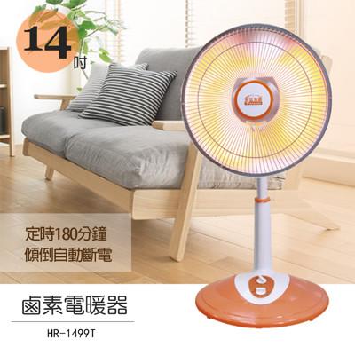 【華信】14吋定時桌立式鹵素燈暖器 HR-1479T(台製) (6.3折)