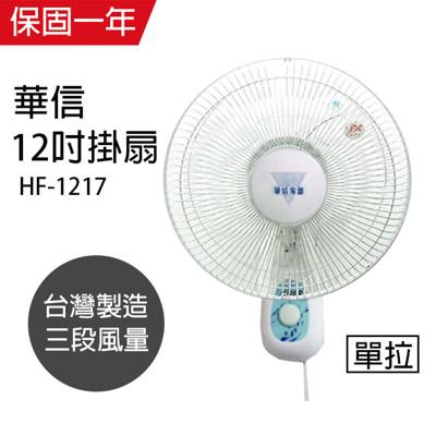 【華信】MIT 台灣製造12吋單拉壁扇強風電風扇 HF-1217 (7.6折)