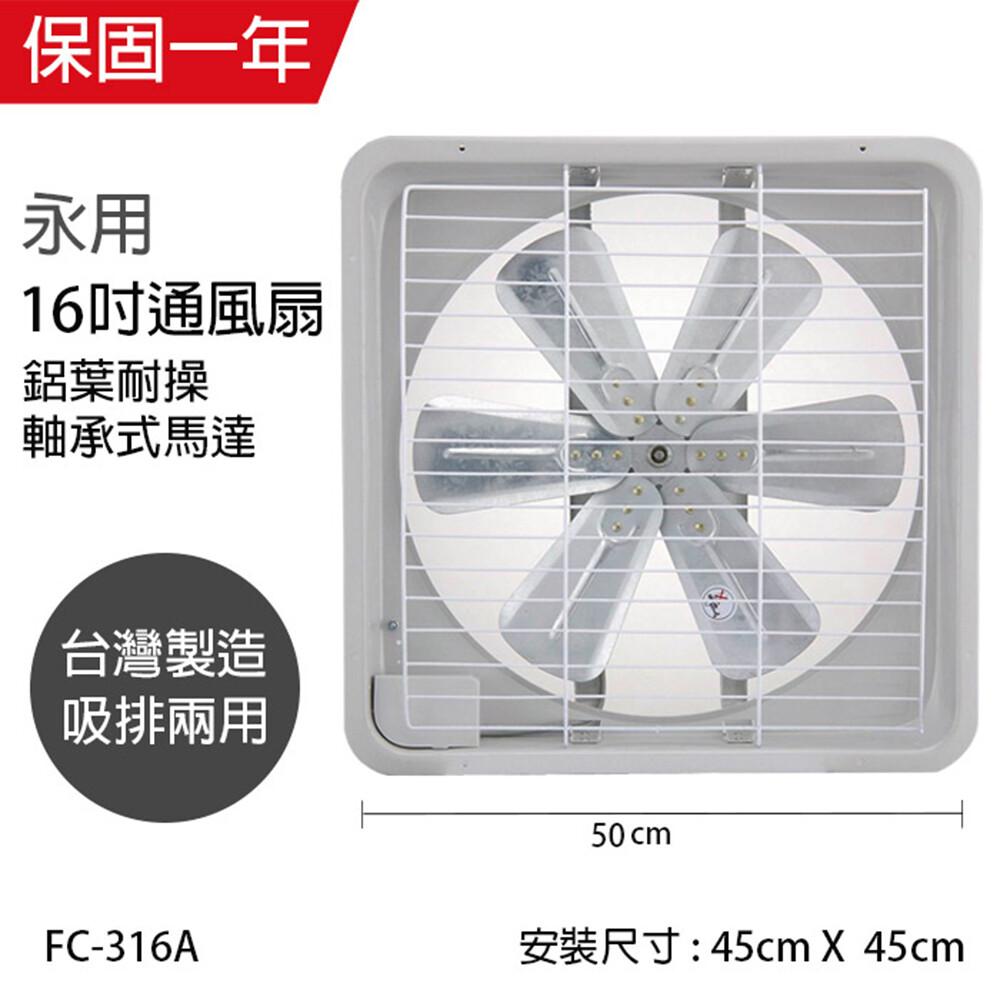 永用mit台灣製造 16吋(鋁葉) 吸排兩用風扇 fc-316a-1 (220v電壓)