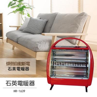 【華信】手提式桌上型電暖器 HR-1639 (3折)