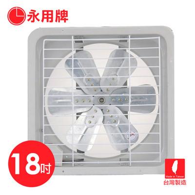 【永用】MIT台灣製造18吋(鐵葉)工業排風扇葉強力排風機-排風扇-抽風扇-吸排風扇-吸排風機FC- (8.5折)