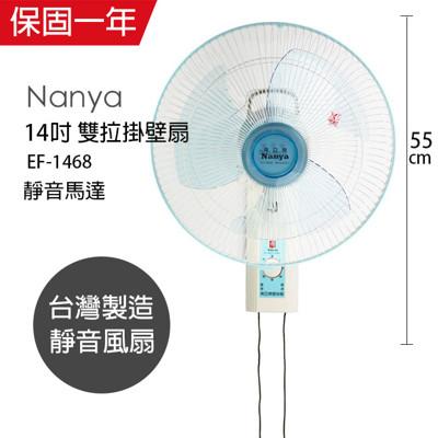 【南亞牌】台灣製造14吋雙拉壁掛扇/電風扇EF-1468 (8.4折)