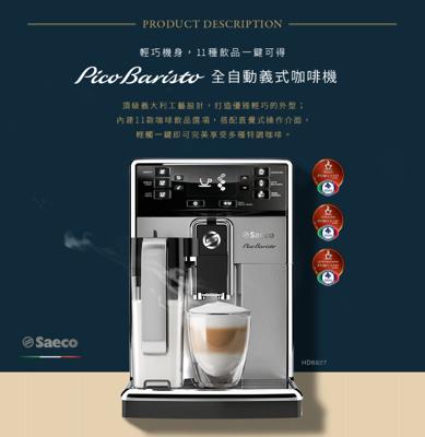 【Philips飛利浦】Saeco全自動義式咖啡機HD8927 (7.1折)