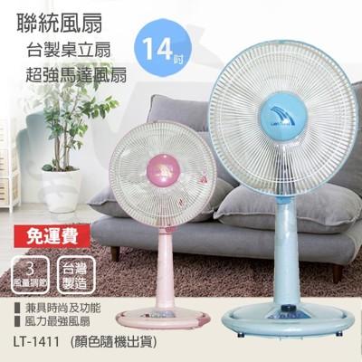 【聯統】MIT台灣製造 14吋升降桌立兩用扇/電風扇(顏色隨機)LT-1411 (8.1折)