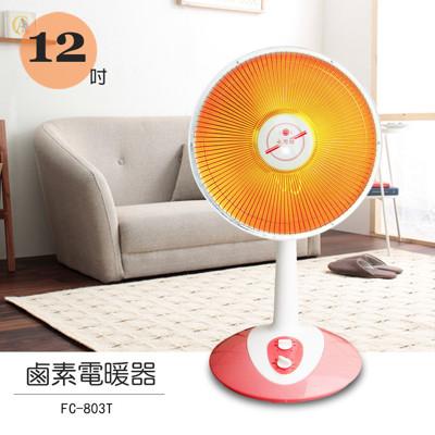 永用12吋 定時鹵素電暖器 fc-803t 電暖爐 電暖扇 暖風機 台灣製造安心 (4.3折)