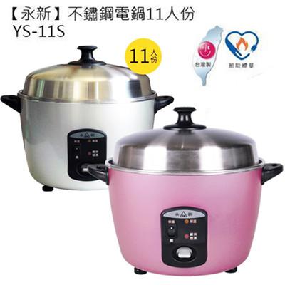 【永新】不鏽鋼電鍋11人份(YS-11S)2色可選 (5折)