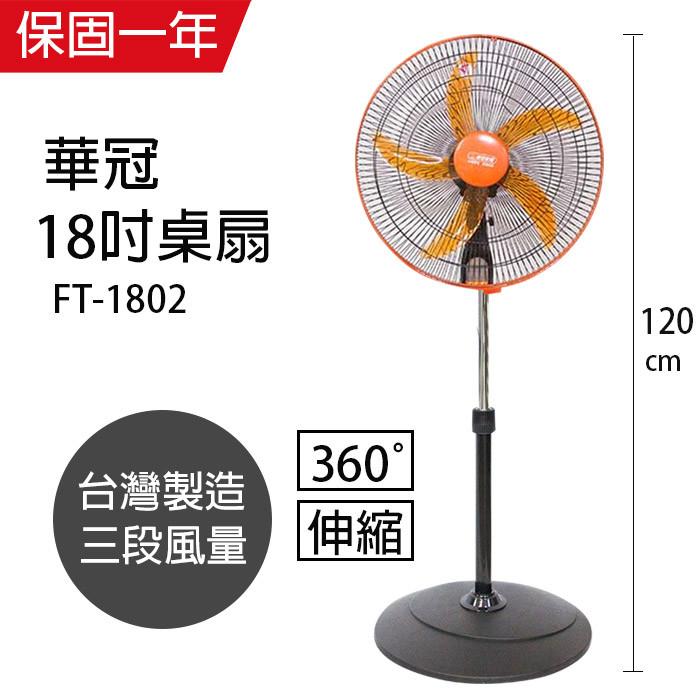 華冠18吋360度八方吹升降立扇5片葉扇/循環電風扇 ft-1802