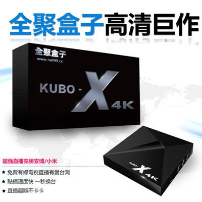 【全聚盒子】KUBO-X 4K高清影音電視盒 超強直播完勝安博/小米/易播/千尋 (6.1折)