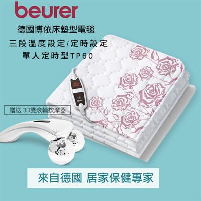 【德國博依beurer】電熱毯銀離子抗菌單人床墊組+美容棒TP60(定時型) (10折)