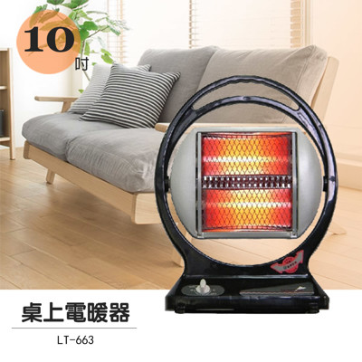 【聯統】 手提式 石英管電暖器 LT-663 (1.7折)
