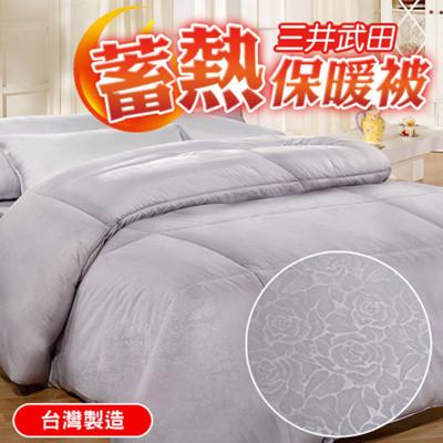 【三井武田】台灣製雙人蓄熱昇溫保暖被/發熱被/更保暖/續熱被 VM-5300 (4.2折)
