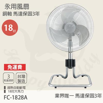 【永用】MIT 台灣製造18吋鋁葉昇降立扇(FC-1828A) (9折)